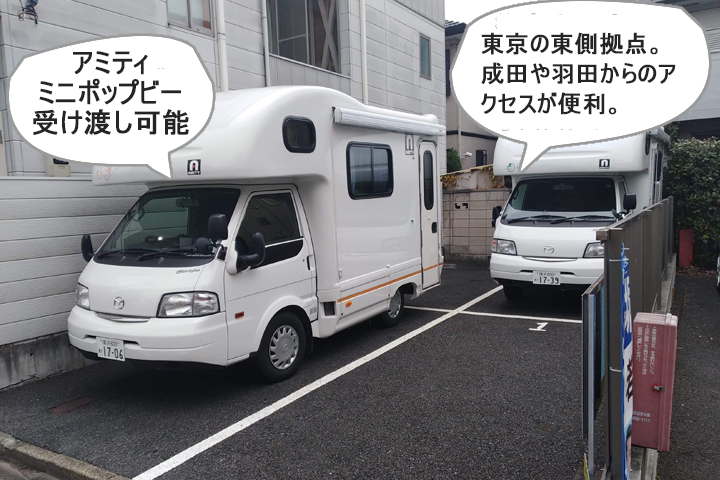 隅田八広拠点(アミティ・ミニポップビー可)