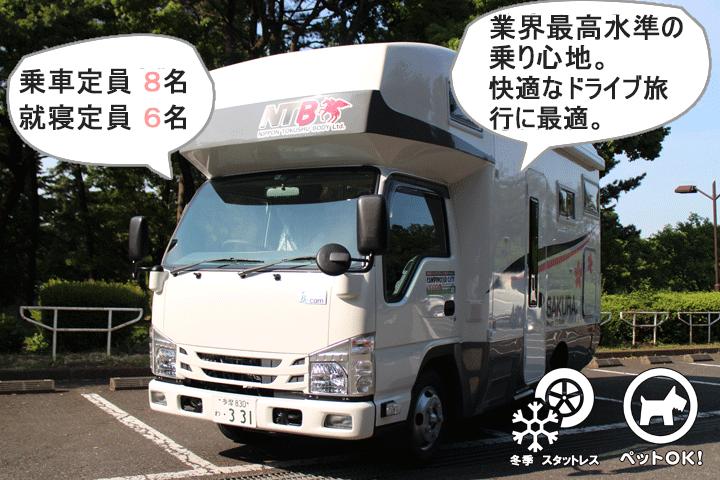 日本特種ボディー社製 SAKURA(サクラ)リアベットモデル